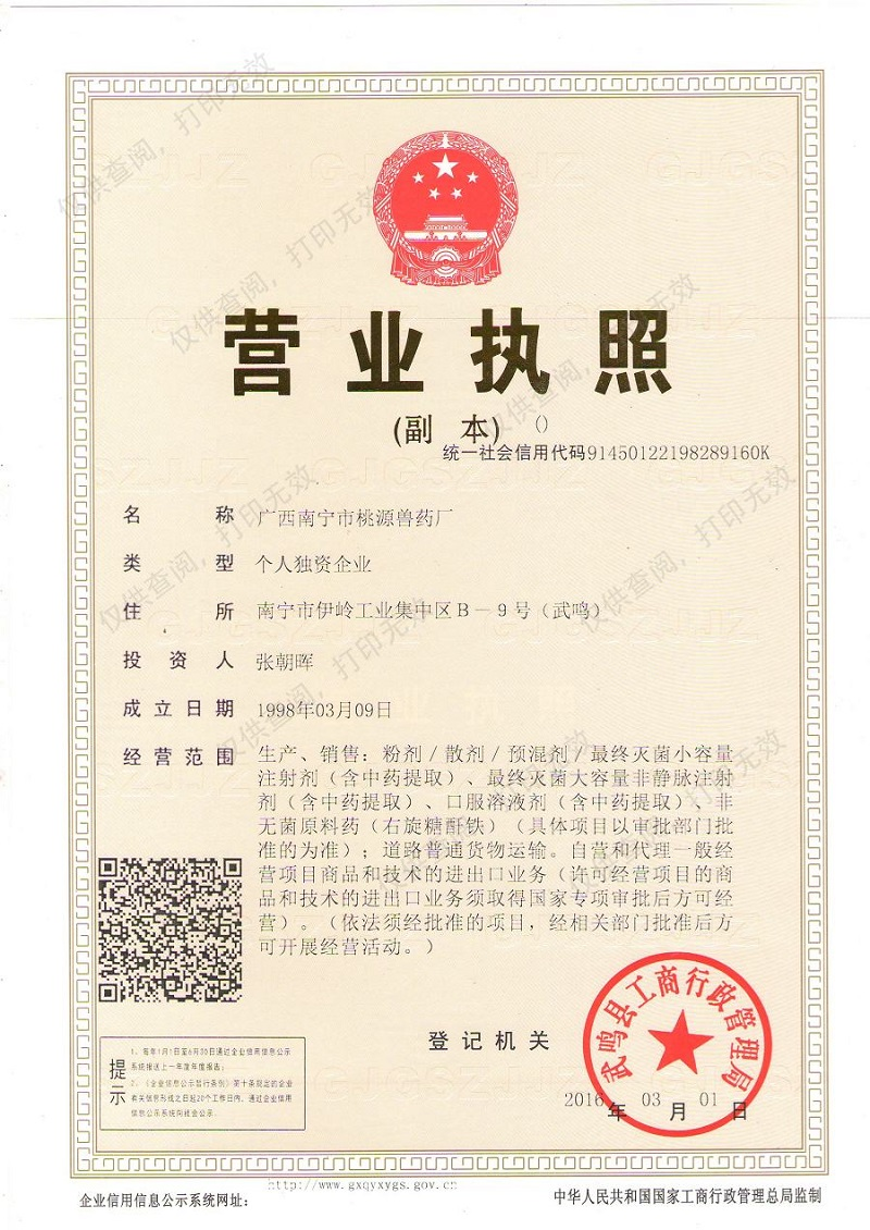 business license; certificate of business