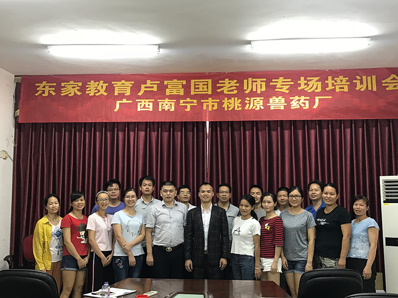 2018.09.27 Special training session for teacher Lu Fuguo of Dongjia Education