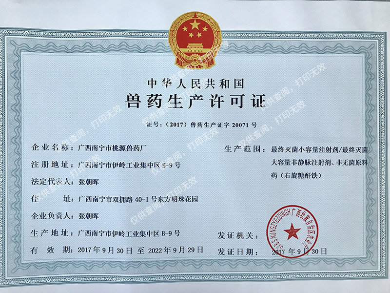 Veterinary Drug Production License
