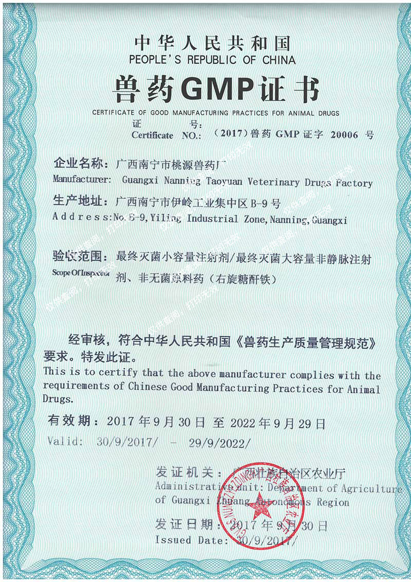 Veterinary Drug GMP Certificate
